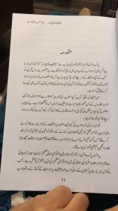 New Book Published by Pakistan Women Writer's Forum